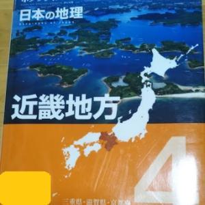 小学生~高校生対象の地理の図鑑!『日本の地理 近畿地方』ポプラディア プラス 日本の地理シリーズ