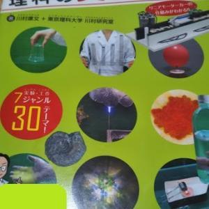 小中学生向け『楽しく学べる理科の実験・工作』~実験本は読むだけでもいい!