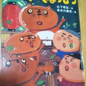 課題図書『タヌキのきょうしつ』の読書感想文を書くためにしたこと