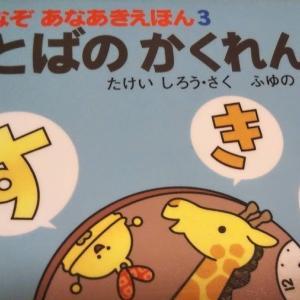 お勉強系実用本の原点『ことばのかくれんぼ』~子どもが初めて小学校の図書室から借りてきた本