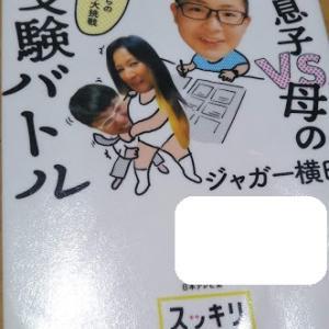 ジャガー横田の『父と息子VS.母のお受験バトル』~等身大の家族の中学受験記録が勇気づけられる