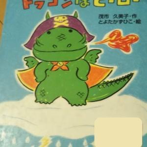 【とよたかずひこ】さんのイラスト児童書『ドラゴンはヒーロー』『おばけがっこうぞぞぞぐみ』