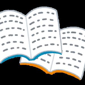 国語の勉強法・算数の勉強法~日能研のWebセミナーより