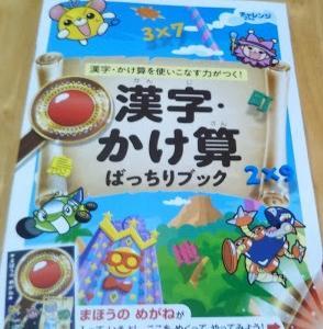 チャレンジ2年生12月号は『漢字・かけ算ばっちりブック』つき~進研ゼミ小学講座(紙コース)