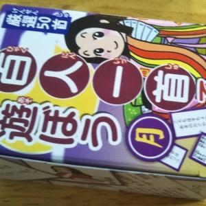 子ども向け百人一首を100円ショップで購入~100円で50首、200円で100首そろう