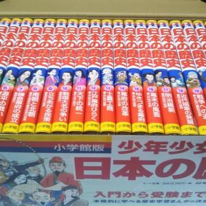 小学館【歴史学習漫画】『少年少女日本の歴史』最新24巻セットは特典付き~お孫さんや甥っ子姪っ子さんへのプレゼント・入学祝いに