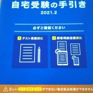 能開センターの公開学力テスト【自宅受験】(答案カメラ提出・Web成績表)<小2・2月実施分>について