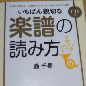 『いちばん親切な楽譜の読み方』『いちばん親切な楽典入門』『よくわかる やくにたつ ザ・楽典』レビュー