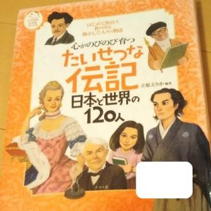 『心がのびのび育つたいせつな伝記 本と世界の120人』~乳幼児期から小学生まで長く使える!