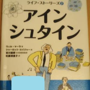 『新しい世界の伝記 アインシュタイン ライフ・ストーリーズ②』~各国で翻訳されている小学生から中学生向けの伝記