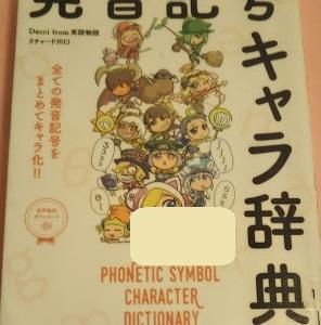 『発音記号キャラ辞典』で楽しく発音記号を覚えよう!~小学生でも楽しく覚えられる!