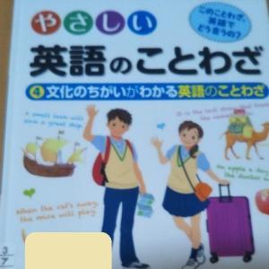 くもん出版『やさしい英語のことわざ』で日本のことわざも覚えよう!