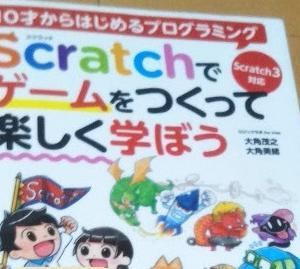 『Scratchでゲームをつくって楽しく学ぼう』でマリオゲームのようなゲームが作れる!