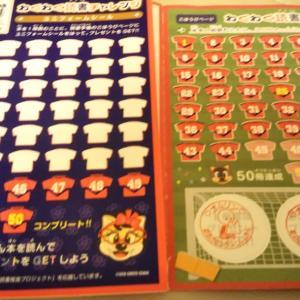 読書手帳(読書ノート)シール25個分のプレゼントを手に入れました。