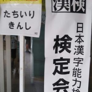 漢字検定(小1レベルの10級)を子どもが初めて受験。親子でドキドキ。