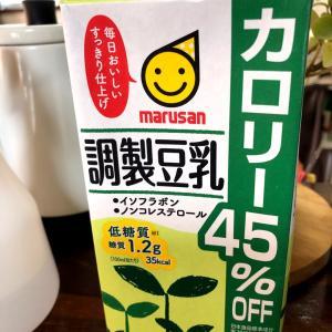アラフォー運動嫌いの半日断食ダイエット164日目の記録