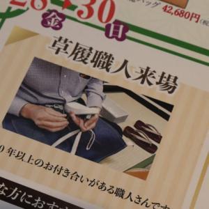 草履職人さんが来店5/28~