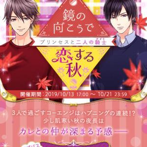 『鏡の中のプリンセスLove♡Palace』イベント「鏡の向こうで恋する秋」ヴィンセント読了!