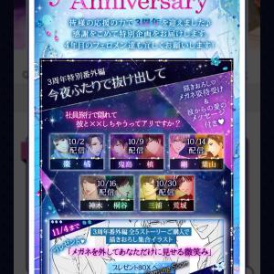 『あの夜からキミに恋してた』3rd Anniversary!!