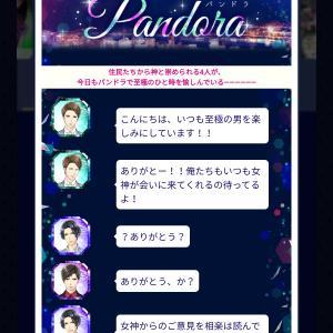 『至極の男 もう一度愛される夜』Pandora 2月21日更新(画像多いです)
