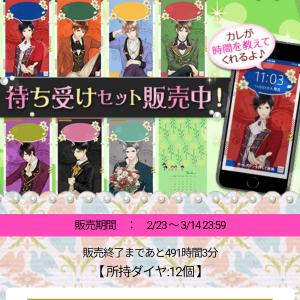 『鏡の中のプリンセスLove♡Palace』待受セット販売中!
