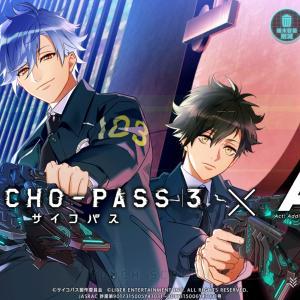 『A3!』イベント「PSYCHO-PASS×A3!」