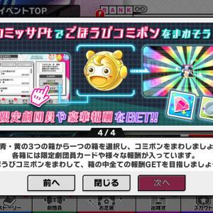 『A3!』イベント「PSYCHO-PASS×A3!」ごほうびコミポン
