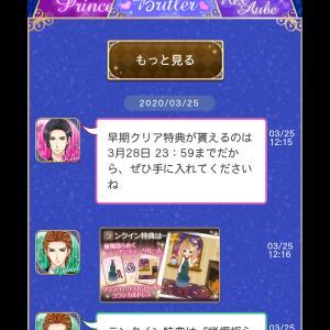 『新王子様のプロポーズEternalKiss』RoyalTalk 3月25日版