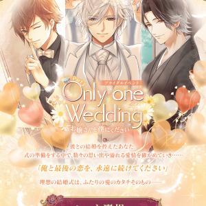 『イケメンヴァンパイア』「Only one Wedding Part3」太宰さん読了!