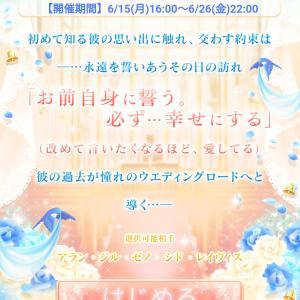 『イケメン王宮』復刻イベント「WeddingEngagement」開催中