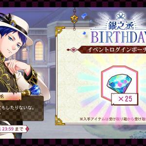 『あやかし恋廻り』Happy Birthday 銀之丞さん!