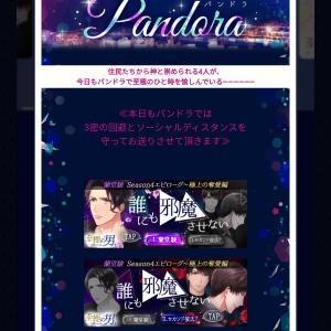 『至極の男 もう一度愛される夜』Pandora 8月7日更新(画像多いです)