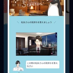 『スタットコール』PenguinStation「松永さんの気持ちを答えましょう」