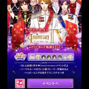 『新王子様のプロポーズEternalKiss』イベント「プリンセスのAnniversaryⅣ」