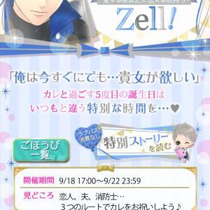 『鏡の中のプリンセスLove♡Palace』イベント「HappyBirthdayToZell!」
