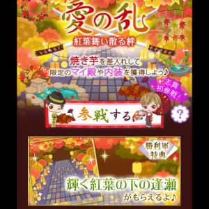 『天下統一恋の乱 Love♡Ballad』「愛の乱~紅葉舞い散る絆~」開催中!