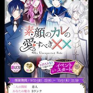 『魔界王子と魅惑のナイトメア』イベント「素顔のカレの愛すべき✕✕」開催中!