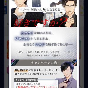 『100シーンの恋+』スーツ男子は好きですか?