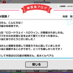 『A3!』劇団員ブログ「W優勝!」