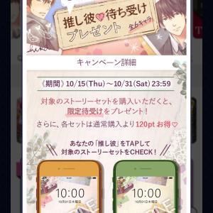 『100シーンの恋+』推し彼待ち受けプレゼント