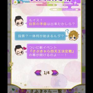 『天下統一恋の乱 Love♡Ballad』華の章「さぶきゃらin2020 四天王決定戦」開催!