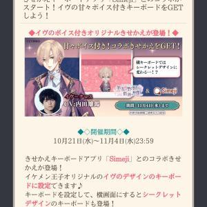『イケメン王子』きせかえキーボードアプリ「Simeji」とコラボ!