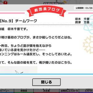 『A3!』劇団員ブログ「[No.9]チームワーク」