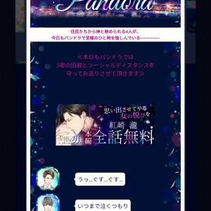 『至極の男 もう一度愛される夜』Pandora 7月30日更新(画像多いです)