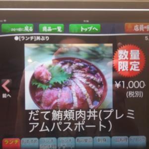 「海鮮レストラン沖ちゃん 久喜店」で「だてまぐろ頬肉ステーキ丼」【PP07】