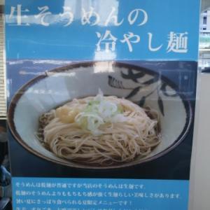小山駅「きそば」で「生そうめんの冷やし麺+岩下の新生姜+きつね」