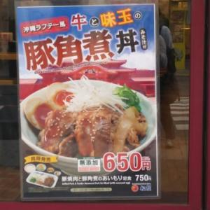 「松屋」の「豚角煮丼」