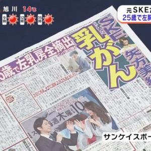 ニュースでSKEの人、おっぱいとられた言うとる。