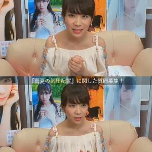 秋元真夏さんの「SHOWROOM」みましたよぉ。
