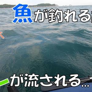 ライトジギングとタイラバ!魚が釣れる前にアレが流される事態に...